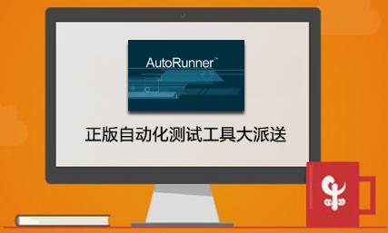 福利!正版自动化测试工具大派送!!!