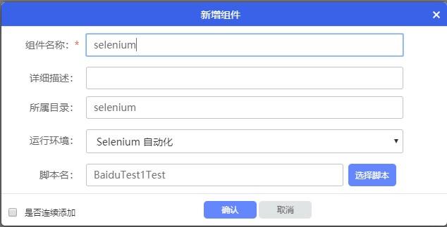 如何使用自动化测试框架ATF执行Selenium脚本?