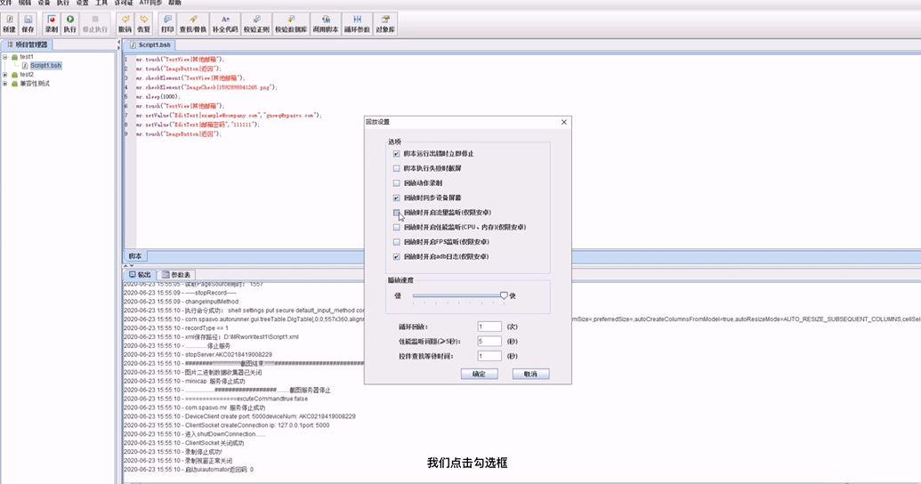 MobileRunner(移动平台自动化测试工具)